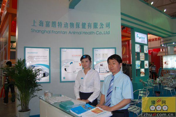 上海富朗特动物保健有限公司